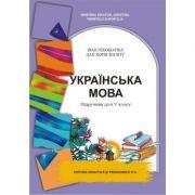 Limba şi literatura ucraineană maternă, cl. a V-a