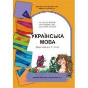 Limba şi literatura ucraineană maternă, cl. a VI-a