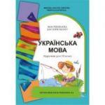 Limba şi literatura ucraineană maternă, cl. a VII-a