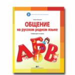 COMUNICARE ÎN LIMBA MATERNĂ RUSĂ-Manual pentru clasa I