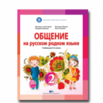 COMUNICARE ÎN LIMBA MATERNĂ RUSĂ-Manual pentru clasa a II-a