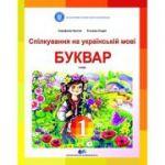 COMUNICARE ÎN LIMBA MATERNĂ UCRAINEANĂ -Manual pentru clasa I