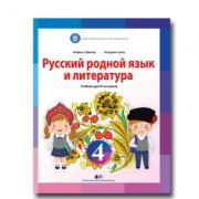 LIMBA ȘI LITERATURA MATERNĂ RUSĂ -Manual pentru clasa a IV-a