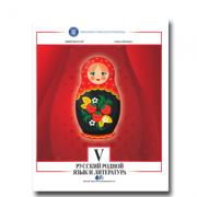 LIMBA ȘI LITERATURA MATERNĂ RUSĂ-Manual pentru clasa a V-a
