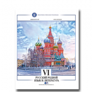LIMBA ȘI LITERATURA MATERNĂ RUSĂ -Manual pentru clasa a VI-a