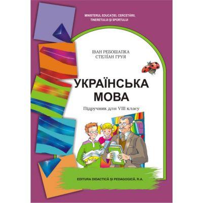 Limba şi literatura ucraineană maternă, cl. a VIII-a
