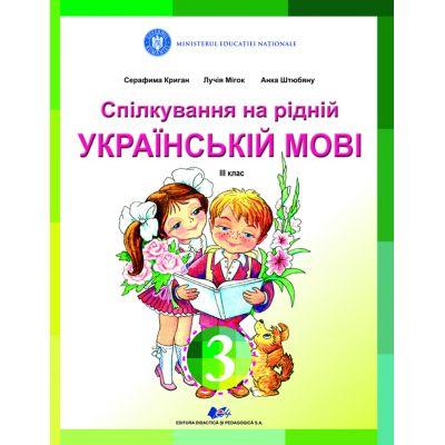 LIMBA ȘI LITERATURA MATERNĂ UCRAINEANĂ-Manual pentru clasa a III-a