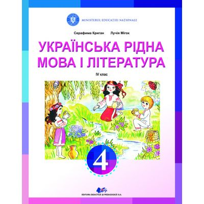 LIMBA ȘI LITERATURA MATERNĂ UCRAINEANĂ-Manual pentru clasa a IV-a